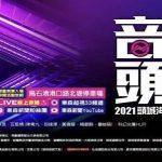 台灣最狂,音浪頭城,席捲北台灣,磅礡登場【影】